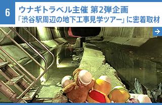 ウナギトラベル主催 第2弾「渋谷駅周辺の地下工事見学ツアー」に密着取材